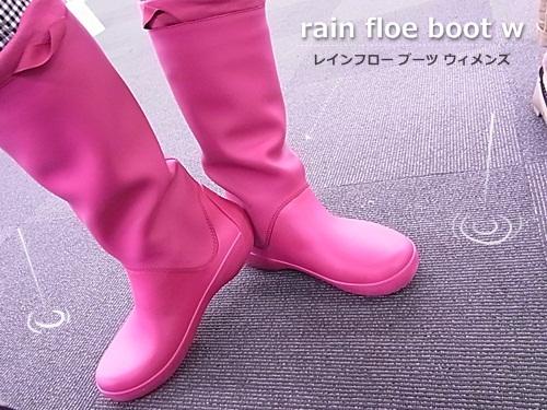 R1158661 軽くてやわらかくて長靴っぽくない、レインフロー ブーツ