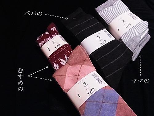 R1158861 guのサイトにきゃりーぱみゅぱみゅを見にいったら、靴下安かったからので衝動買いした
