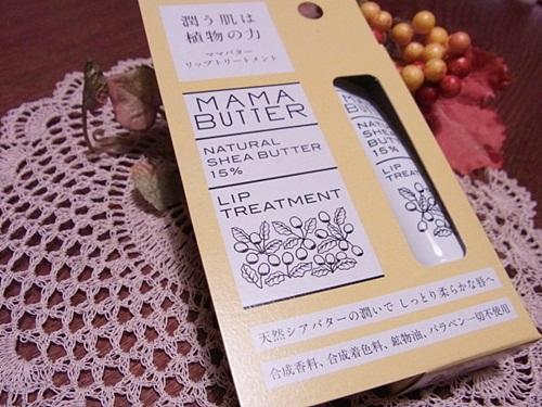 R1159192 いい感じのリップ。ママバターリップ、添加物不使用。