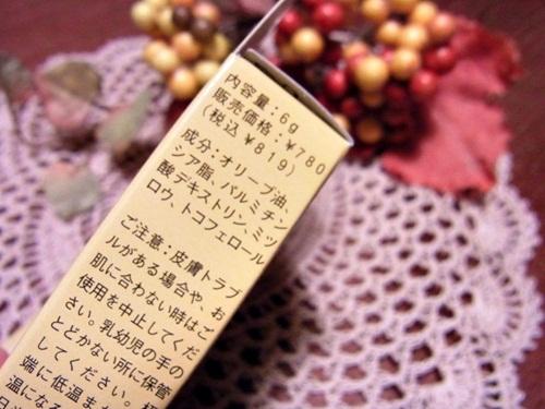 R1159194 いい感じのリップ。ママバターリップ、添加物不使用。