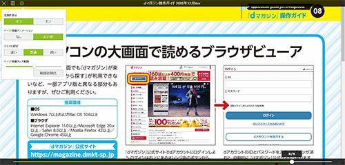 「dマガジン操作ガイド2016年12月Ver.」見開きオンの表示